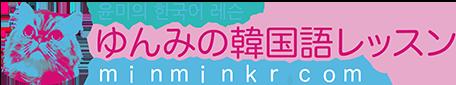 東京上野の韓国語レッスンゆんみのブログ